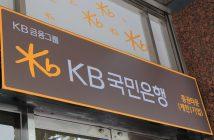 Südkoreanische Grossbank